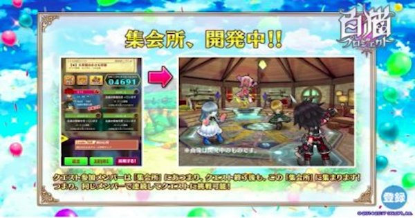 【白猫】集会所の最新情報!協力バトルリニューアルについて解説!