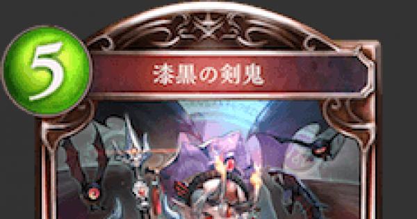 【シャドバ】漆黒の剣鬼の評価と採用デッキ【シャドウバース】