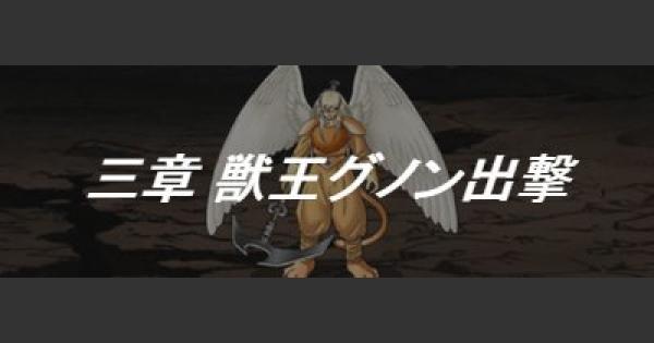 【DQMSL】「三章 獣王グノン出撃」攻略!ミッションクリア方法!