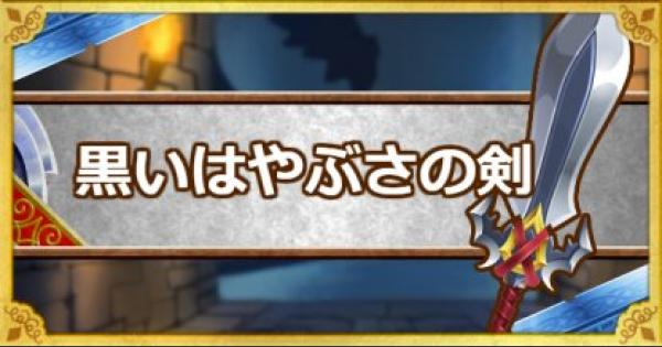 【DQMSL】黒いはやぶさの剣の能力(SS)とおすすめの錬金効果