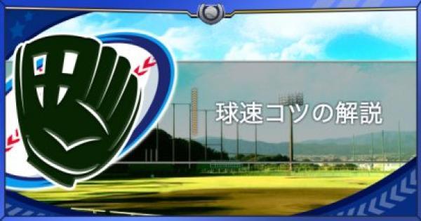 【パワプロアプリ】球速コツの検証と解説【パワプロ】