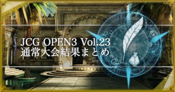 【シャドバ】JCG OPEN3 Vol.23 通常大会の結果まとめ【シャドウバース】