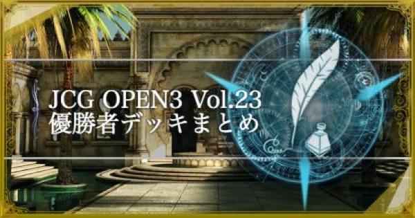 【シャドバ】JCG OPEN3 Vol.23 通常大会の優勝者デッキ紹介【シャドウバース】