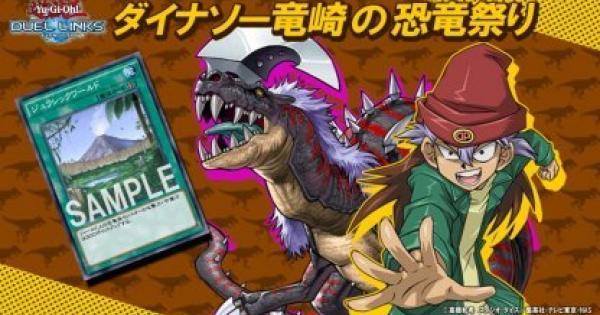 【遊戯王デュエルリンクス】恐竜祭りイベント攻略まとめ