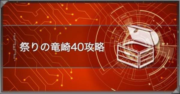 【遊戯王デュエルリンクス】祭りの竜崎40攻略|おすすめデッキも紹介