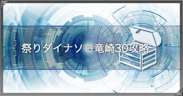 【遊戯王デュエルリンクス】祭りの竜崎30攻略|安定周回デッキ
