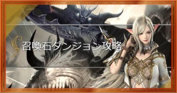 【リネレボ】召喚石ダンジョン攻略と報酬まとめ【リネージュ2】