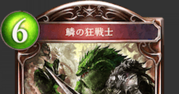 【シャドバ】鱗の狂戦士の評価と採用デッキ【シャドウバース】