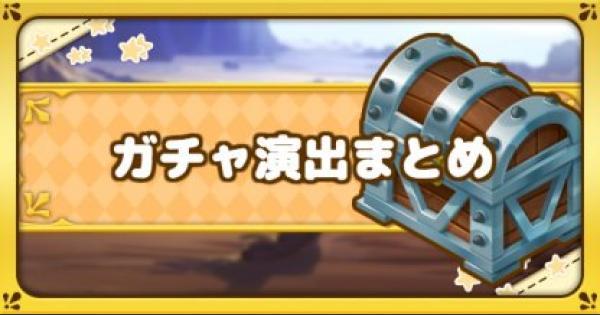 【ファンタジーライフオンライン】ガチャ(召喚)演出まとめ【FLO】