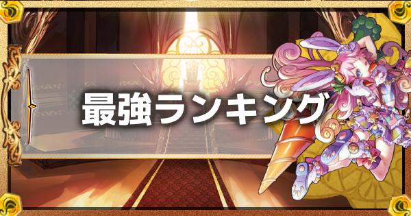 【メルスト】最強キャラ・パーティランキング【メルクストーリア】