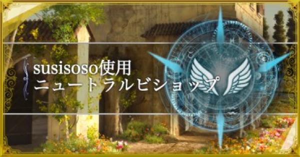 【シャドバ】マスター帯16連勝susisoso使用ニュートラルビショップ【シャドウバース】