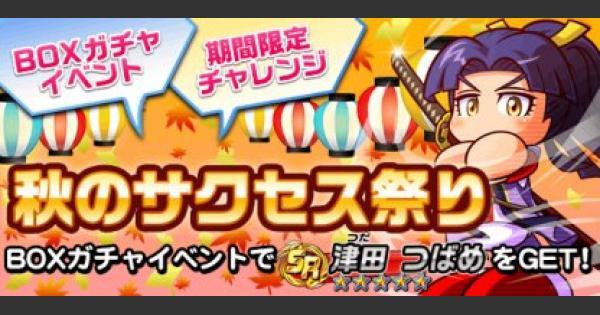 【パワサカ】秋のサクセス祭りボックスガチャの攻略【パワフルサッカー】