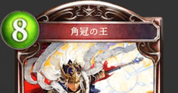 【シャドバ】角冠の王の評価と採用デッキ【シャドウバース】