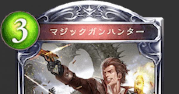 【シャドバ】マジックガンハンターの評価と採用デッキ【シャドウバース】