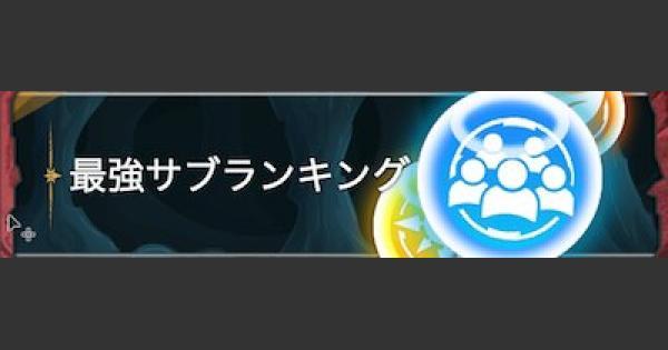 最強サブモンスターランキング最新版【7/18更新】