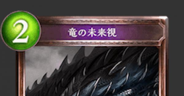 【シャドバ】竜の未来視の評価と採用デッキ【シャドウバース】