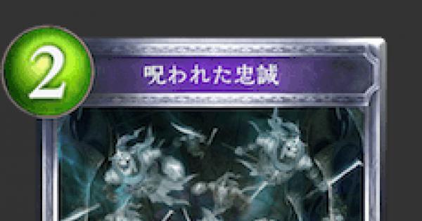 【シャドバ】呪われた忠誠の評価と採用デッキ【シャドウバース】