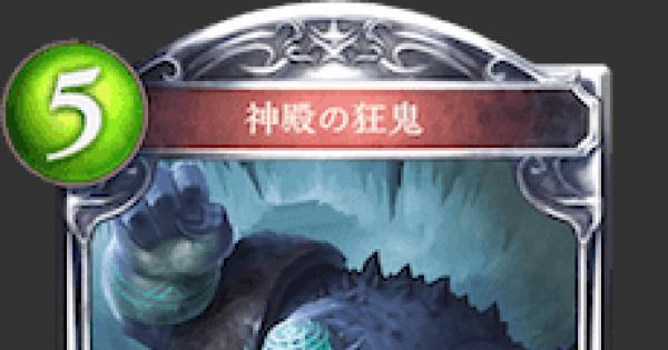 【シャドバ】神殿の狂鬼の評価と採用デッキ【シャドウバース】