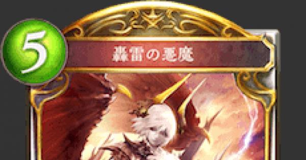 【シャドバ】轟雷の悪魔の評価と採用デッキ【シャドウバース】