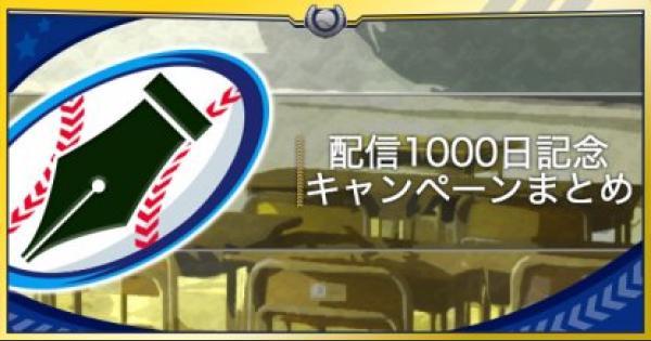 【パワプロアプリ】配信1000日記念キャンペーンまとめ【パワプロ】