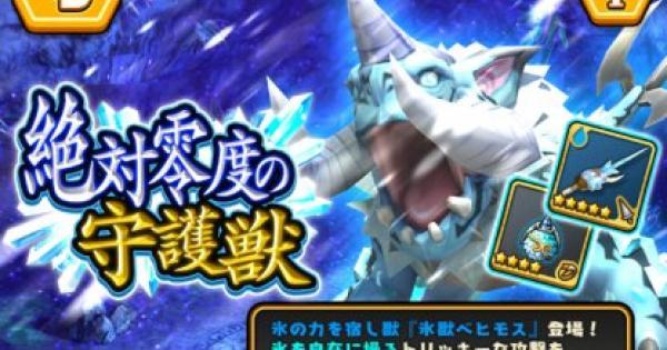 【スママジ】「絶対零度の守護獣【ベリーハード】」の攻略【スマッシュ&マジック】