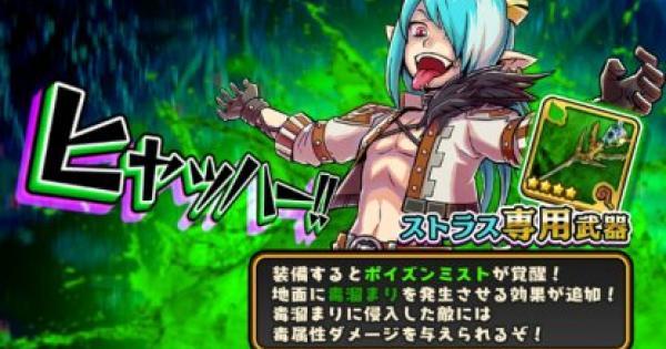 【スママジ】専用武器クエスト「ヒャッハー!!」|ストラス専用【スマッシュ&マジック】
