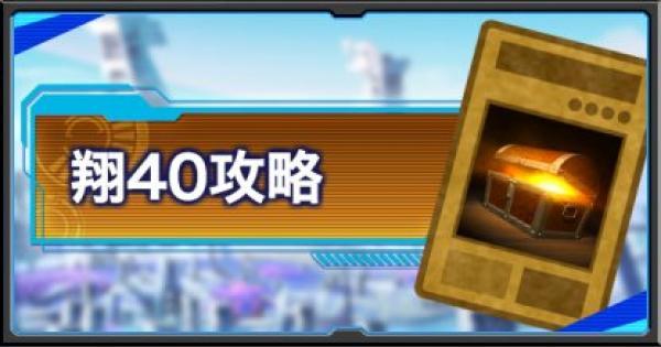 丸藤翔40周回攻略情報|おすすめドロップカードも紹介