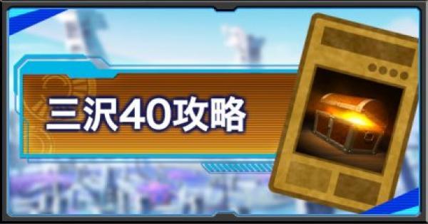 【遊戯王デュエルリンクス】三沢大地40の周回攻略|おすすめデッキも紹介