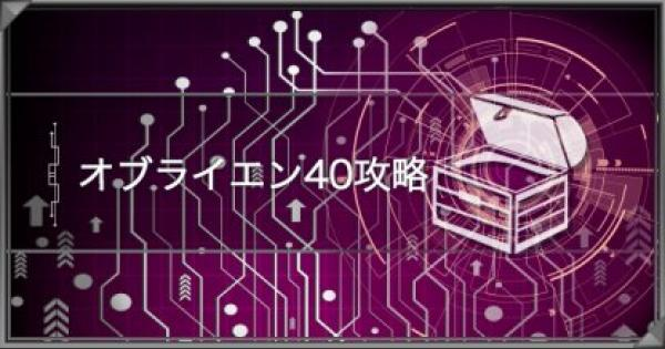 【遊戯王デュエルリンクス】オブライエン40の周回攻略|おすすめデッキも紹介