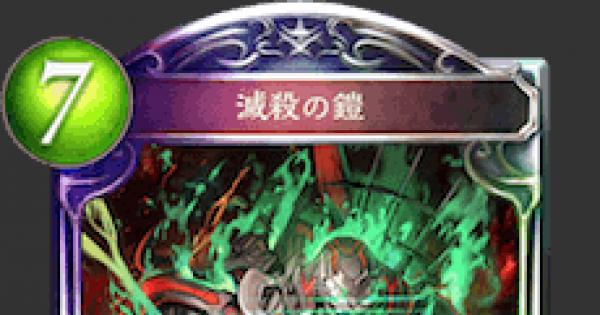 【シャドバ】滅殺の鎧の評価と採用デッキ【シャドウバース】