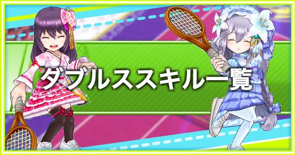【白猫テニス】ダブルススキル効果一覧【白テニ】