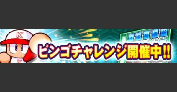 【パワプロアプリ】ビンゴチャレンジ8中級の攻略【パワプロ】