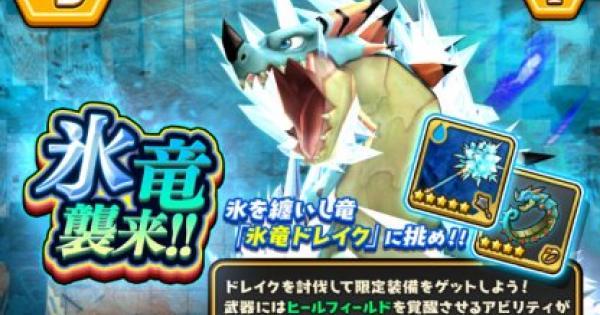 「氷竜襲来!【ハード】」の攻略