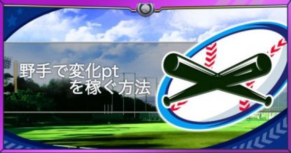 【パワプロアプリ】野手育成で変化球ポイントを稼ぐ方法【パワプロ】