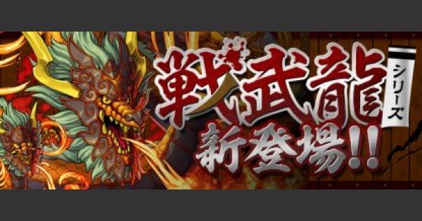 【パズドラ】闇の戦武龍(超地獄級)ノーコン攻略と安定周回|シジャ