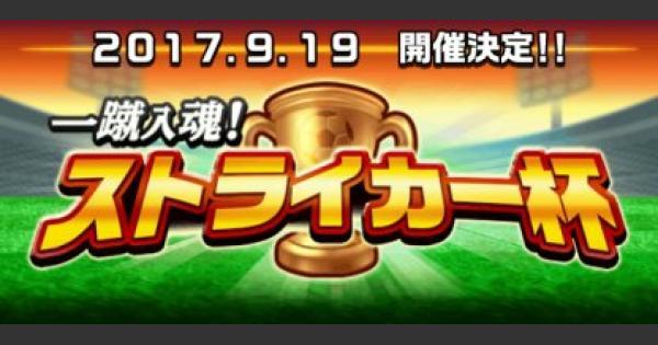 【パワサカ】ストライカー杯3[2017/9/19~]の攻略と報酬【パワフルサッカー】