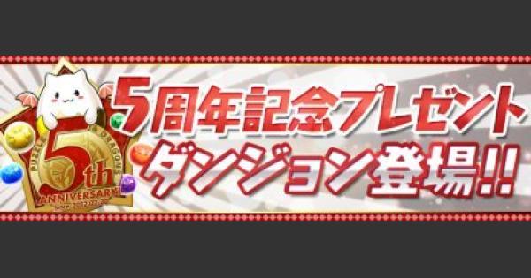 【パズドラ】5周年記念プレゼントダンジョンの攻略と詳細