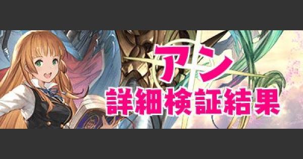 【グラブル】アン検証/すんどめ侍コラム【グランブルーファンタジー】