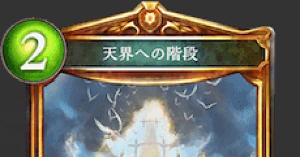 【シャドバ】天界への階段の評価と採用デッキ【シャドウバース】