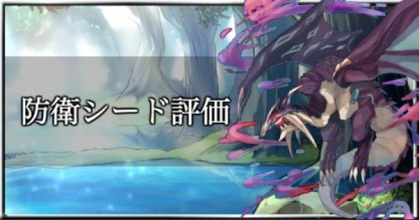 【メルスト】防衛シードモンスター評価一覧【メルクストーリア】