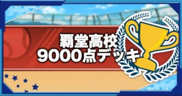覇堂(はどう)高校ハイスコア9000点デッキ