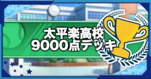 【パワプロアプリ】太平楽高校9000点/10000点デッキ|常設強化【パワプロ】