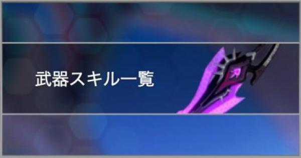 【崩壊3rd】武器スキル/パッシブスキル一覧
