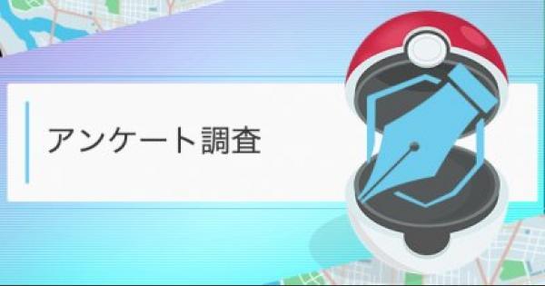 【ポケモンGO】Twitterアンケート調査まとめ