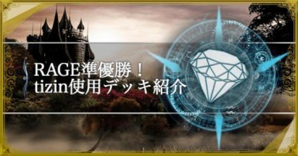 【シャドバ】RAGE準優勝!tizin選手のデッキ紹介とインタビュー【シャドウバース】