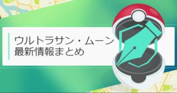 【ポケモンGO】USUM(ウルトラサンムーン)最新情報まとめ