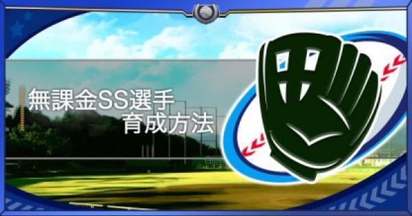 【パワプロアプリ】無課金SS野手・投手育成方法【パワプロ】