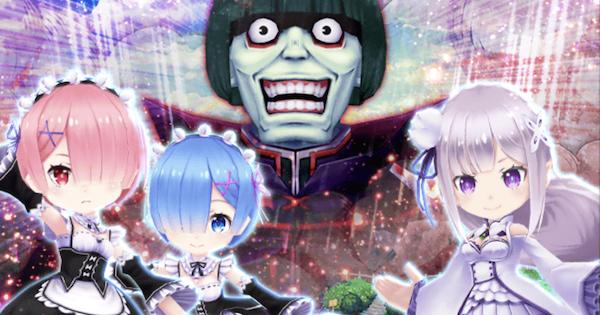 【白猫】リゼロチャレンジ攻略と適正キャラ/Re:ゼロから戦う大罪司教
