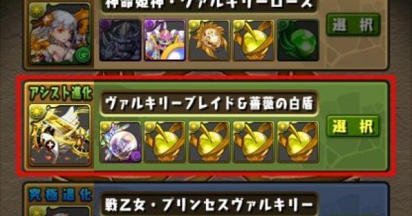 【パズドラ】創装(そうしょう/そうそう)の宝玉の入手方法と使い道