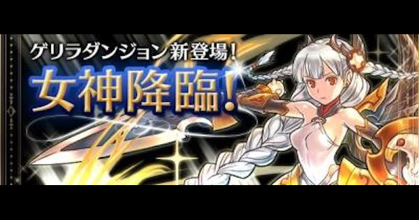 【パズドラ】女神降臨(超地獄級)ノーコン攻略と周回パーティ
